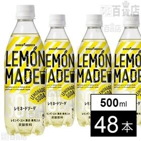 LEMONMADEレモネードソーダ500