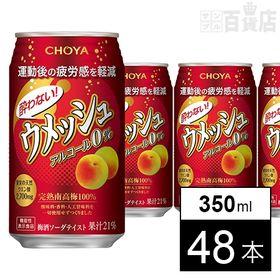 【48本】(アルコール0%)機能性表示食品 チョーヤ 酔わな...