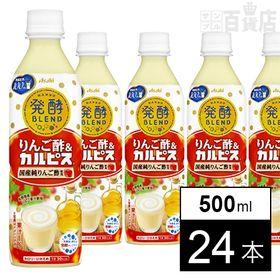 [24本]発酵BLEND「りんご酢&『カルピス』」PET500ml