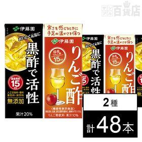 黒酢で活性 紙パック200ml/りんご酢 紙パック200ml