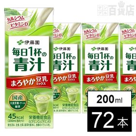 【有糖】毎日1杯の青汁 まろやか豆乳ミックス 紙パック200...