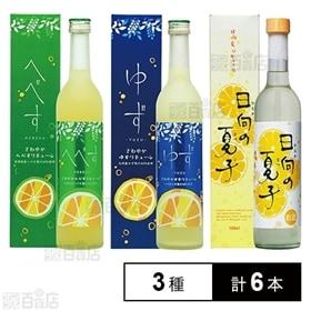 【宮崎県・井上酒造】リキュール 柑橘系 6本飲み比べセット