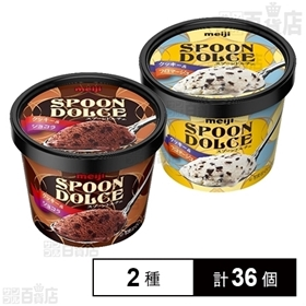 [計36個]SPOONDOLCEクッキー&ショコラ/クッキー&フロマージュ