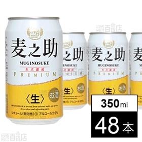 【48本】麦之助 350ml