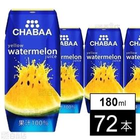 CHABAA100%ジュース イエローウォーターメロン