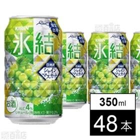 【48本】キリン 氷結 信州産シャインマスカット 350ml