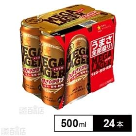 【6缶×4】サッポロ MEGA LAGER 500ml