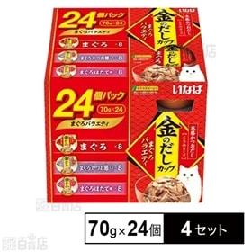 【4セット】金のだしカップ まぐろバラエティ 70g×24個...