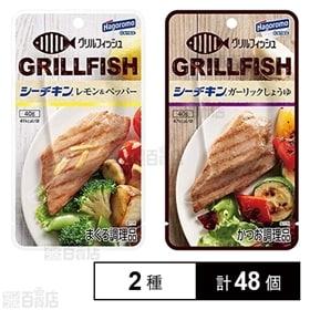 グリルフィッシュシーチキン レモンペッパー/ガーリック醤油