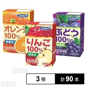 [計90本]エルビー (りんご100%/オレンジ100%/ぶ...