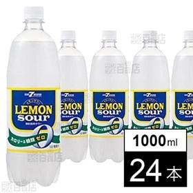 7マウンテンレモンサワー ゼロ 1L