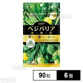 〔6個〕ベジエ ベジバリア塩糖脂 90粒(30回分)