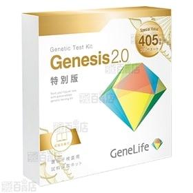 Genesis2.0遺伝子検査キット405項目フルサポート