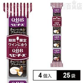 【25袋】QBB ワインに合うベビーチーズ カマンベール&ブ...