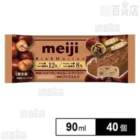 【40個】明治 リッチマロンチョコレートアイスバー