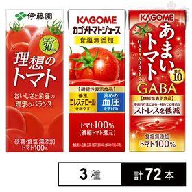 厳選!!カゴメ・伊藤園 トマトジュースセット(トマトジュース...