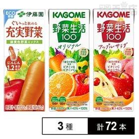 厳選!!カゴメ・伊藤園 野菜ジュースセット(充実野菜 緑黄色...