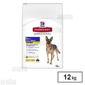 サイエンス・ダイエット シニア 大型犬種用 高齢犬用 6歳以上 12kg | 高齢の大型犬種の健康を維持し、活発な運動能力を保つ。