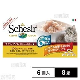 【8個】シシア キャット チキンフィレ&ライス 50g×6個...