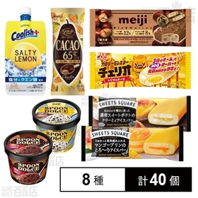 【8種計40個】アイスセット