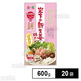 岩下の新生姜鍋スープ