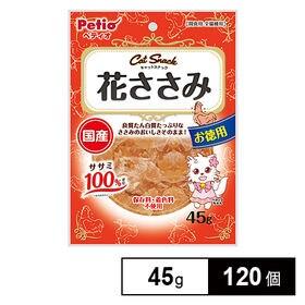 【120個】キャットSNACK 花ささみ 45g