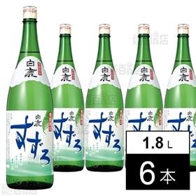 【6本】白鹿 すずろ 1.8L瓶