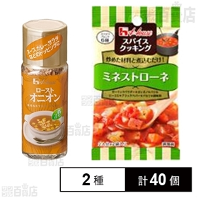 【2種計40個】ハウス食品 スパイスクッキング ミネストロー...