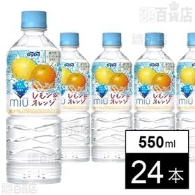 【計24本】ミウ レモン&オレンジ(550ml)