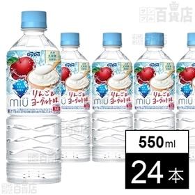 【計24本】ミウ りんご&ヨーグルト味(550ml)
