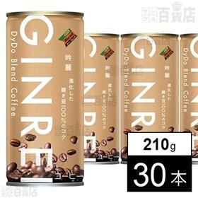 [30本]ダイドーブレンド ブレンドコーヒーギンレイ 210g │ 香料無添加。雑味渋味を抑えた、クリアなコーヒーのコクが味わえる進化したブレンドコーヒー