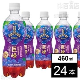 特産「三ツ矢」長野県産巨峰 PET460ml
