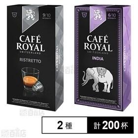 【2種計200杯】CAFE ROYAL ネスプレッソ用互換カ...