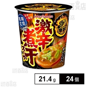 辛王 激辛煮干スープカップ