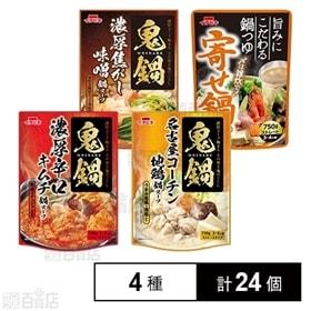 イチビキ 鍋スープ4種セット