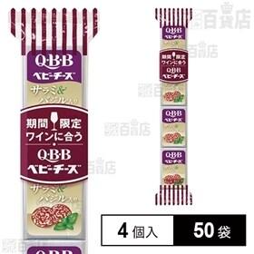 【50袋】QBB ワインに合うベビーチーズ サラミ&バジル入...
