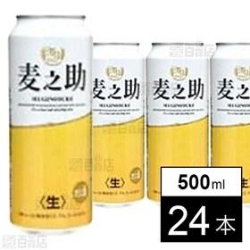 [24本]麦之助 500ml