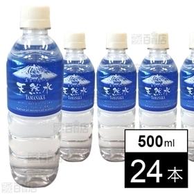 [24本]富士の恵み天然水PET500ml