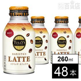 [48本]伊藤園 タリーズコーヒー コクリッチ・カフェラテ 260ml
