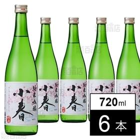 【6本】招德酒造 純米吟醸 小春 720ml