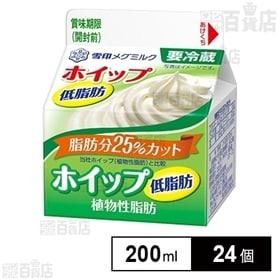 【24個】ホイップ低脂肪 植物性脂肪