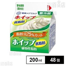【48個】ホイップ低脂肪 植物性脂肪
