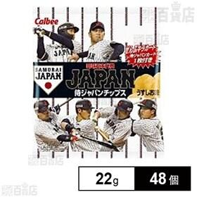 カルビー 侍JAPANチップスうすしお味22g