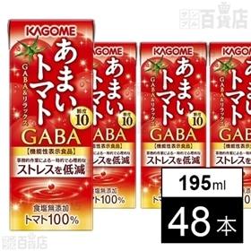 カゴメ あまいトマト GABA & リラックス 195ml