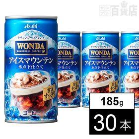 [30本]アサヒ ワンダ アイスマウンテン 缶 185g