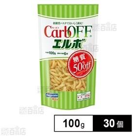 CarbOFF エルボ