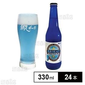 【24本】流氷ドラフトプレミアム〈生〉 330ml瓶
