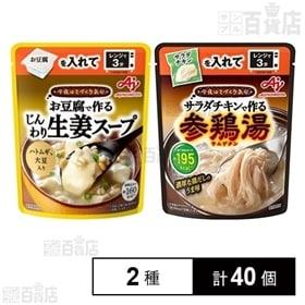 「今夜はてづくり気分」サラダチキンで作る参鶏湯/お豆腐で作る...