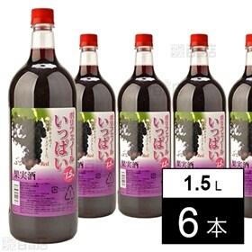 【6本】ぶどうの微風 ポリフェノールいっぱい 1.5L PE...