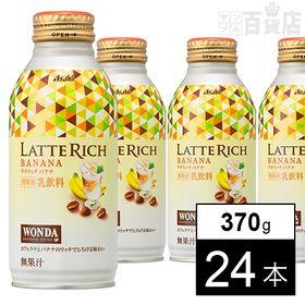 [24本]ワンダ ラテリッチ バナナ ボトル缶370g